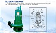 五星泵业BQS排污泵型号规格 五子星水泵厂矿用泵价格