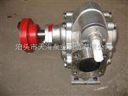 KCB200不銹鋼齒輪泵
