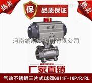 郑州纳斯威Q611F气动不锈钢三片式球阀厂家价格,新疆气动不锈钢球阀