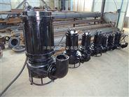 采沙廠需要抽沙泵-顆粒度大混砂泵-水下攪拌泥沙泵