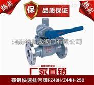 郑州纳斯威P48H快速排污阀厂家现货