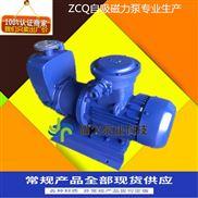 磁力泵磁力泵ZCQ