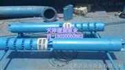 250QJR100-243/9-110K-耐高溫潛水泵-耐高溫潛水泵價格-耐高溫潛水泵廠家天津潛成泵業