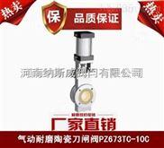 郑州纳斯威PZ673TC气动陶瓷刀闸阀厂家现货