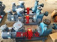 源鸿80CYZ-32自吸式离心泵,防爆离心油泵