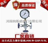 郑州纳斯威J49H压力表针型阀厂家现货