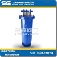污水專用復合式排氣閥