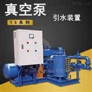1寸真空引水装置纺织行业用真空泵设备
