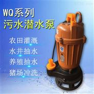 WQ潜水排污泵380V无堵塞工业排水