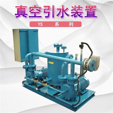 YS系列真空引水装置水环式真空泵