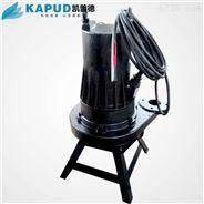 生化池潜水离心式曝气机QXB0.75 凯普德