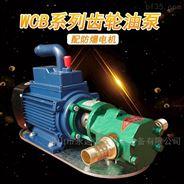 WCB系列齒輪油泵配防爆電機型抽油泵