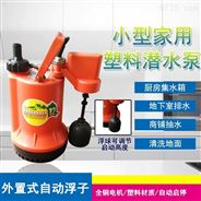 办公商铺积水自动排除泵一寸塑料潜水泵