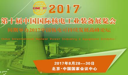 2017第十一届中国国际核电工业装备展览会