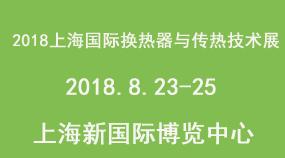 2018上海国际换热器与传热技术展览会