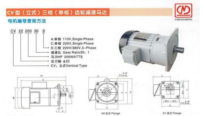 cv立式三相(单相)齿轮减速马达 产品参数: 额定功率:100w-3700w 电