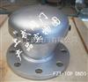 FZT-10P不锈钢阻火透气帽厂家